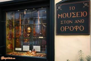 Nafplion, Museo del Komboloi