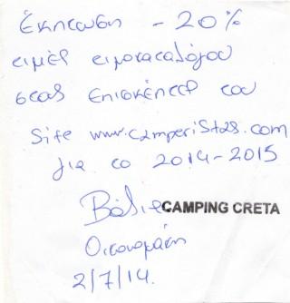 creta_camping_offer