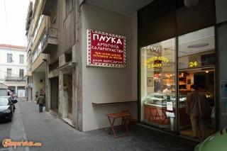 Greece, Athens, Street Food, Pnyka Tyropita